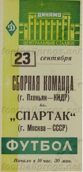 RPDC - Spartak Mosca 1961