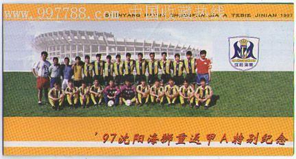 Shenyang Haishi FC97